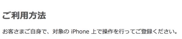 ソフトバンクのApple Watchモバイル通信サービスは自分で設定