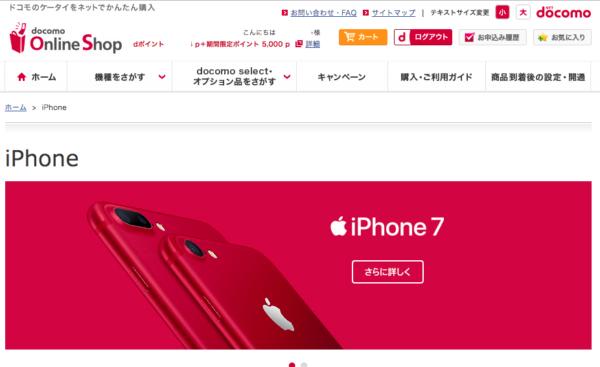 新型iPhone8・iPhoneX買うなら絶対にオンラインストアがおすすめです!-1