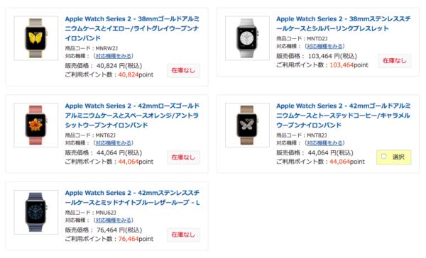 Apple Watch Series2とSeries3の違いその3:本体価格-1