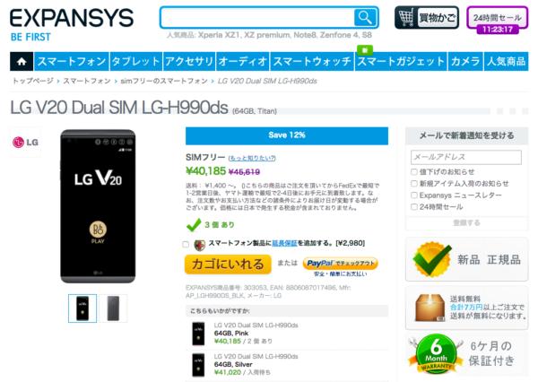 5万円+α出せばLGのフラッグシップV20やiPhoneSEが手に入る!-2