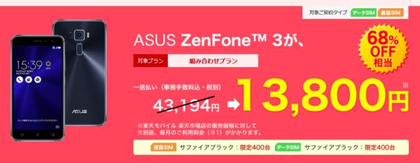 【終了】対して変わらないので前モデルのZenFone3の投げ売りがオススメ-1