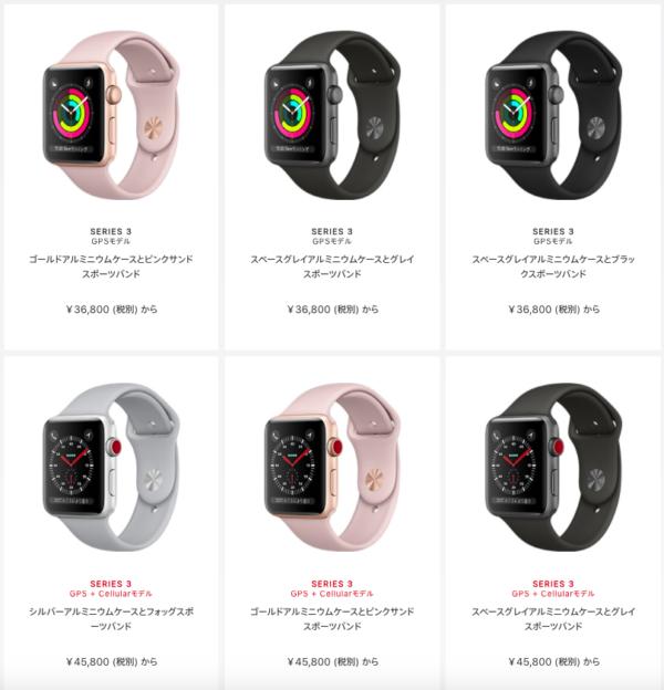 Apple Watch Series2とSeries3の違いその3:本体価格-2