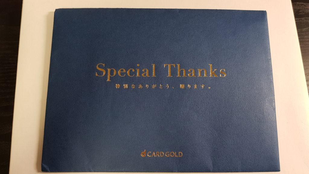 dカード GOLDの年間ご利用額特典はどれと交換するのが一番お得か?考えてみた