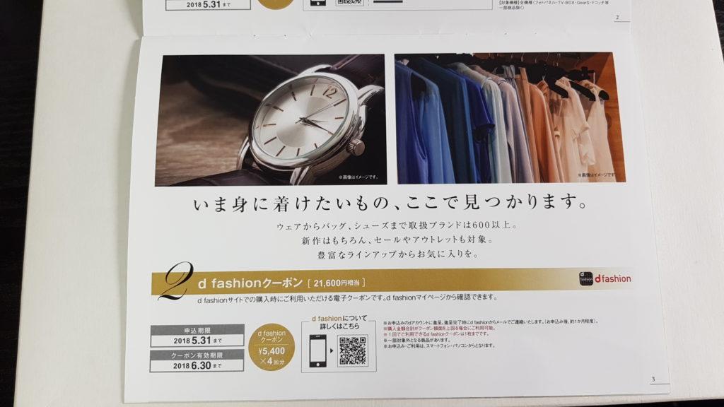 d fashionクーポン-1