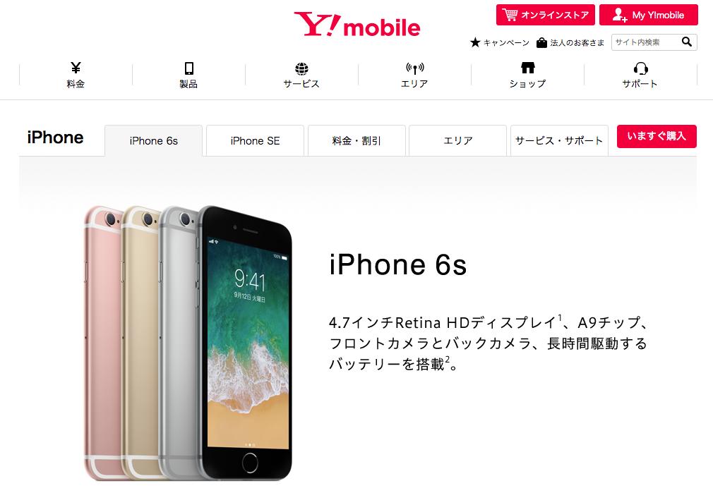 ワイモバイルのiPhone6Sの月額料金を極限まで安くする9つの方法とは?