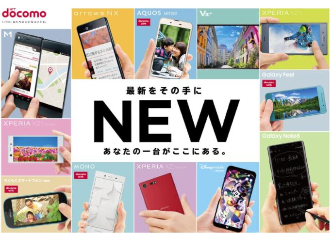 2017年冬モデル:Xperia XZ1、Galaxy Note8、二画面スマホM、V30+などが端末購入サポート入り