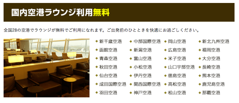 dカード GOLDを持っていれば、国内やハワイの空港ラウンジが無料で利用できる!-1