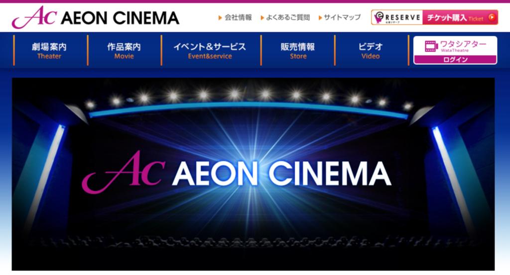 【イオンシネマ限定】映画館でチケット代を無料で楽しむとっておきのテクニックとは?