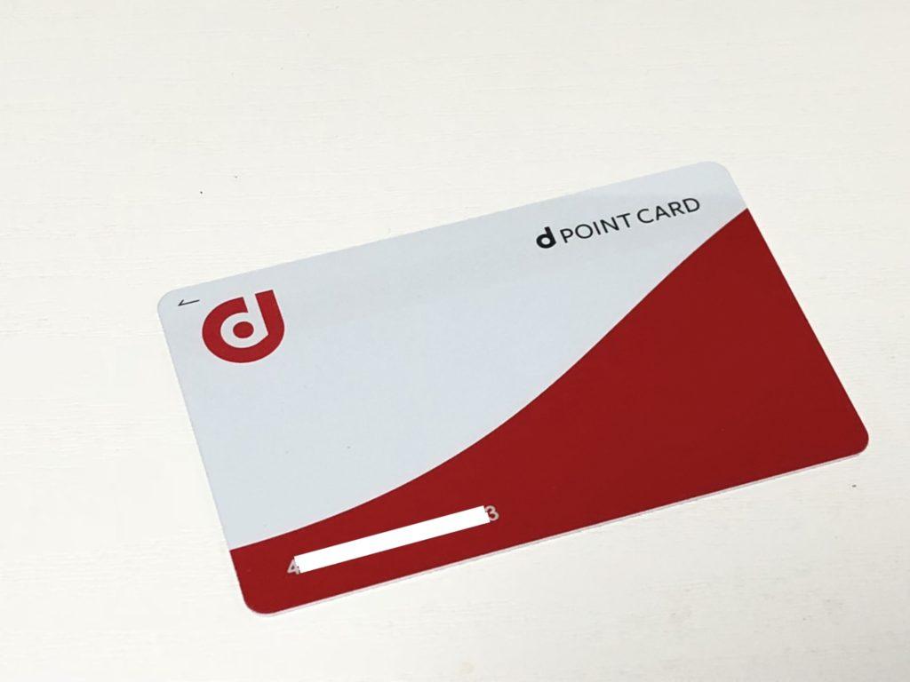 dポイントカードの3つの作り方まとめ!dカードとアプリを併用 ...