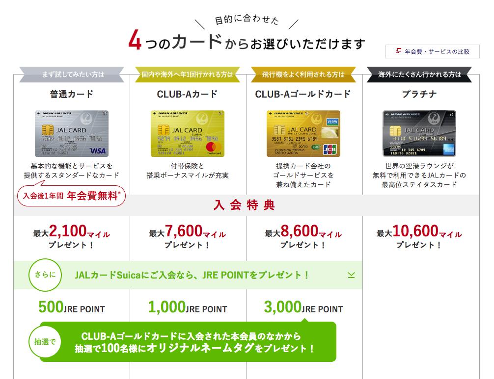 JALカードはまずは無料の普通カードから始めるのがおすすめです