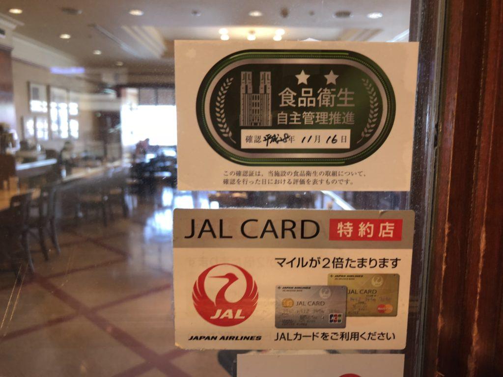 JALカード特約店で貯まるマイルが2倍に!イオンのお買い物がおすすめ