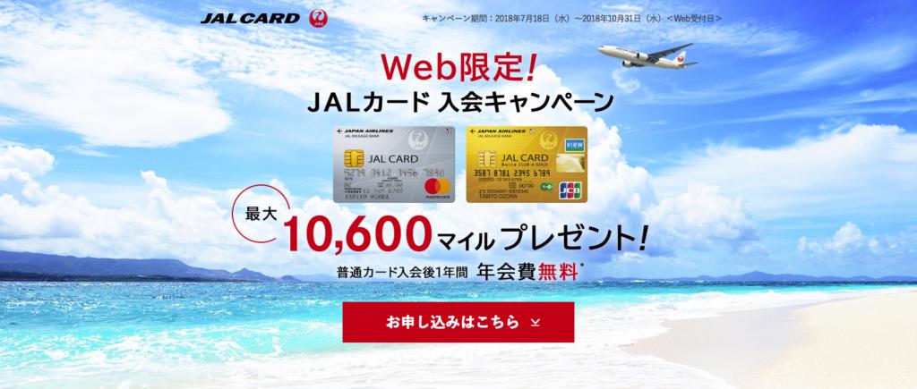 僕の一番のおすすめは、「JALカードSuica」です