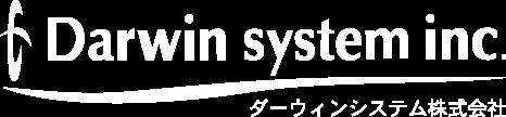 ダーウィンシステム株式会社