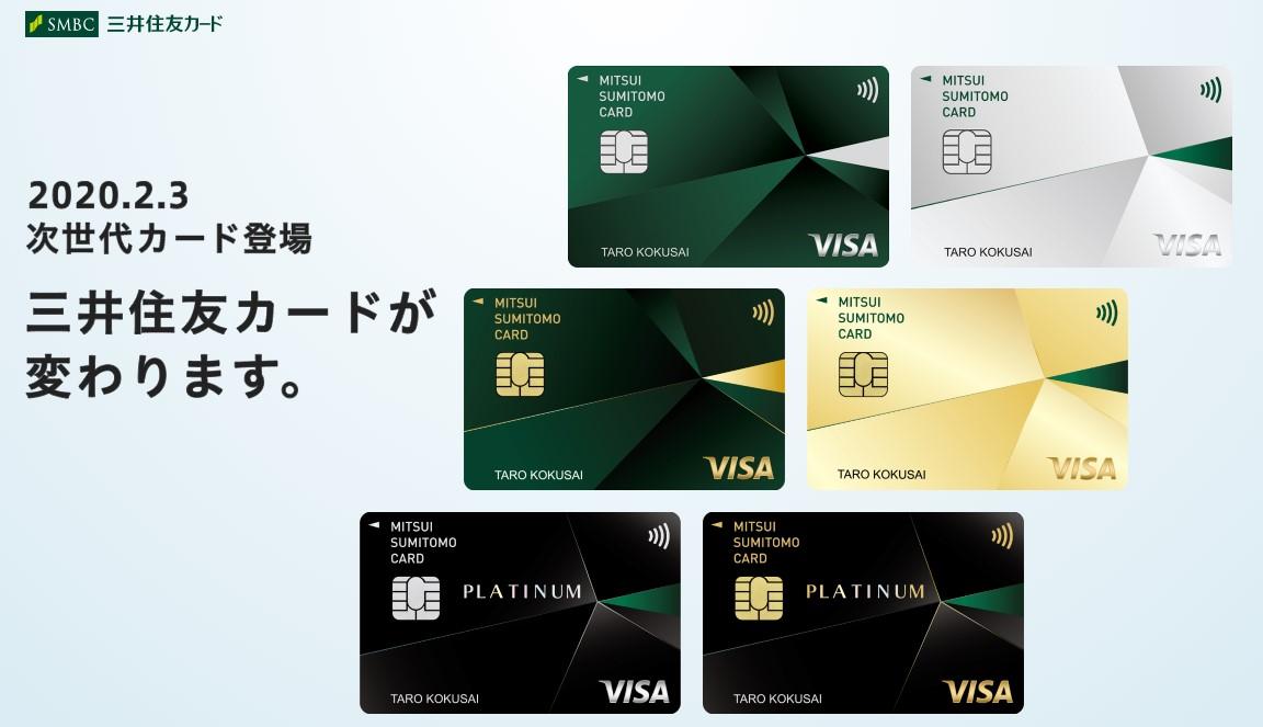 三井住友カード デビュープラスはどこで出しても恥ずかしくない!2