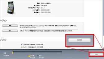 5-iphoneとiPadを同期する方法2つ!便利過ぎる同期の使い方