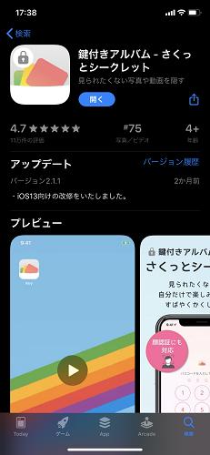key_appStore
