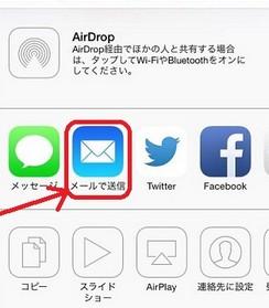 iphoneで「容量が重い動画」をメール送信できない時の方法
