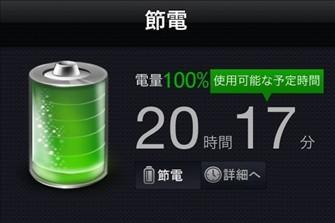 iPhoneの電池残量の表示が急に減る原因と対処法