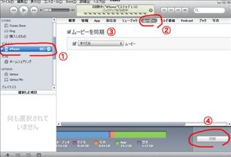 簡単!ipohneで撮影した動画をパソコンに取り込む方法