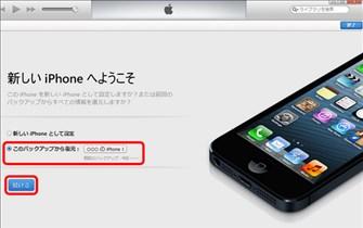 iphoneの「メールパスワード」を忘れたときの対処方法