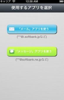 iphoneでメールを「一斉送信」する簡単な方法と注意点とは?