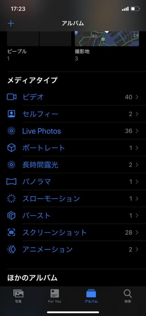 iphoneで撮影した写真に「日付」を入れて確認する2つの方法