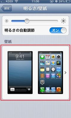 iphoneのロック画面の壁紙を変える方法