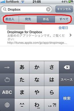 iphoneで昔のメールを検索する方法