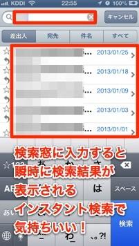 iphoneの「メール検索」の使い方のコツ