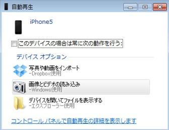 iphoneの写真や画像を「一括転送」して保存する方法