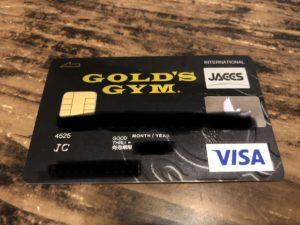 ゴールドジムジャックスカードとは?