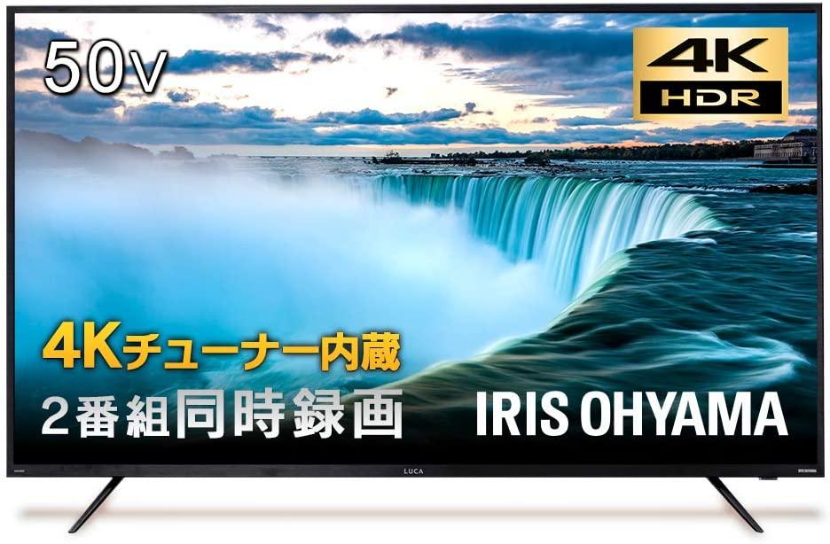 アイリスオーヤマの50型液晶テレビ:LUCA 50XUB30