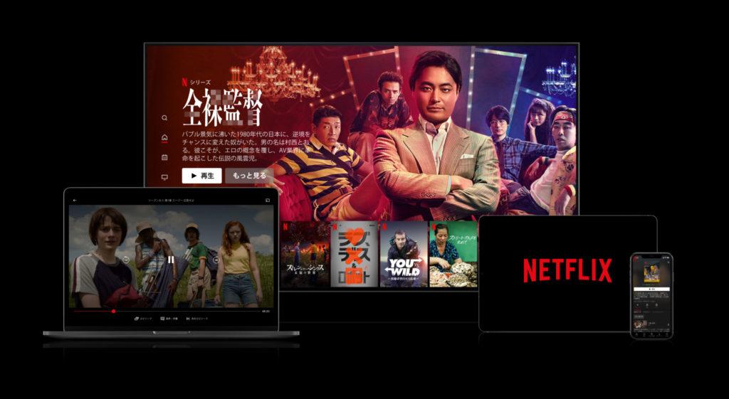 Netflixの評判のプラスの要素