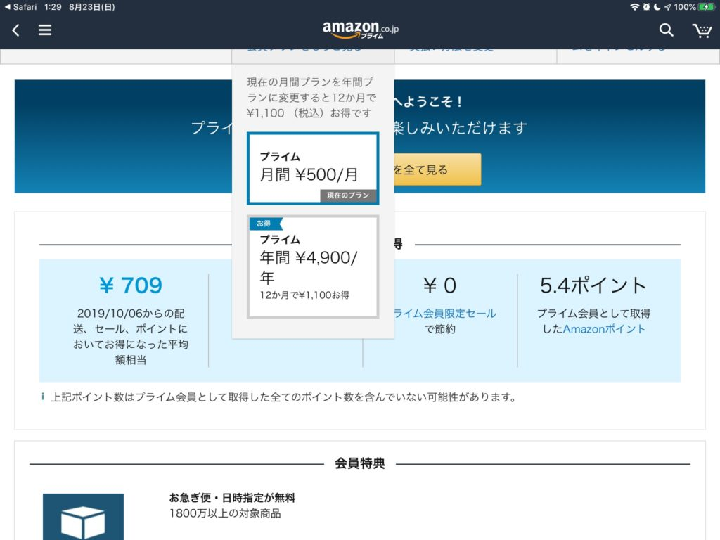 Amazonプライムはコスパが良い